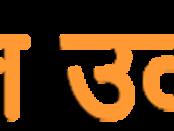 indiauday