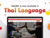 WebNIC Thai Language